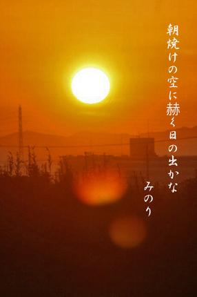 日の出-067~~.jpg俳句.jpg