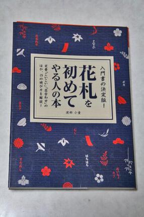 花札-022.jpg