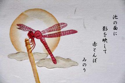 赤蜻蛉-014~~~.jpg