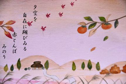 赤蜻蛉-027.jpg